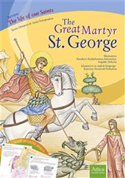 THE GREAT MARTYR ST. GEORGE ΑΘΩΣ
