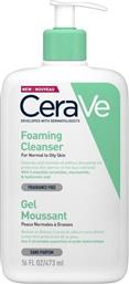 FOAMING CLEANSER 473ML CERAVE