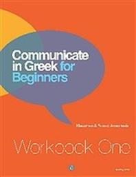 COMMUNICATE IN GREEK FOR BEGINNERS 1 WORKBOOK ΔΕΛΤΟΣ