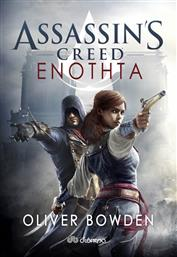 ASSASSIN'S CREED 7: ΕΝΟΤΗΤΑ ΔΙΟΠΤΡΑ