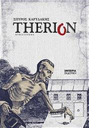 THERION ΕΜΠΕΙΡΙΑ