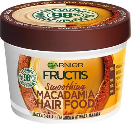 ΜΑΣΚΑ ΜΑΛΛΙΩΝ 3ΣΕ1 MACADAMIA HAIR FOOD FRUCTIS (390ML) GARNIER