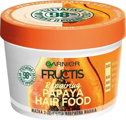 ΜΑΣΚΑ ΜΑΛΛΙΩΝ 3ΣΕ1 PAPAYA HAIR FOOD FRUCTIS (390ML) GARNIER