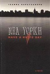 ΝΕΑ ΥΟΡΚΗ HAVE A KNIFE DAY LIBRO