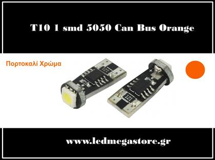T10 CAN BUS ΜΕ 1 SMD 5050 ΠΟΡΤΟΚΑΛΙ 05659 LMS