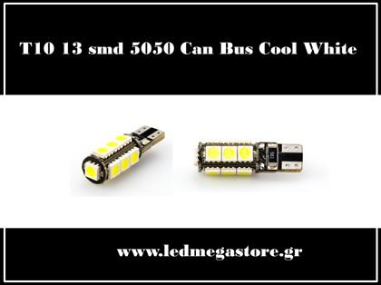 T10 CAN BUS ΜΕ 13 SMD 5050 ΨΥΧΡΟ ΛΕΥΚΟ 04512 LMS