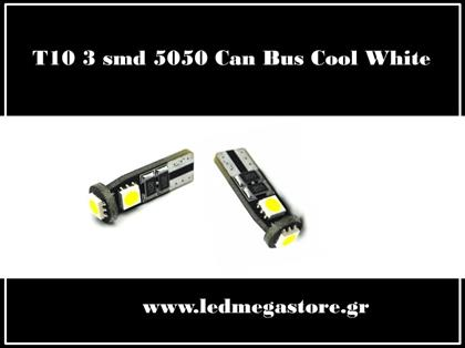 T10 CAN BUS ΜΕ 3 SMD 5050 ΨΥΧΡΟ ΛΕΥΚΟ 04471 LMS