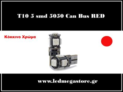 T10 CAN BUS ΜΕ 5 SMD ΚΟΚΚΙΝΟ 04718 LMS