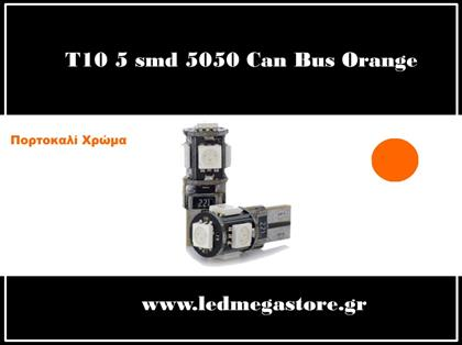 T10 CAN BUS ΜΕ 5 SMD ΠΟΡΤΟΚΑΛΙ 05080 LMS