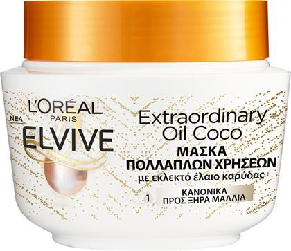 ΜΑΣΚΑ ΜΑΛΛΙΩΝ COCONUT EXTRAORDINARY OIL ELVIVE L'ΟREAL (300 ML) LOREAL