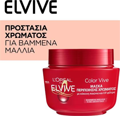 ΜΑΣΚΑ ΜΑΛΛΙΩΝ COLOR VIVE ELVIVE L'ΟREAL (300 ML) LOREAL