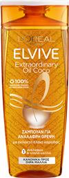 ΣΑΜΠΟΥΑΝ COCONUT EXTRAORDINARY OIL L' OREAL (400 ML) ELVIVE