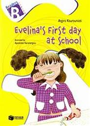EVELINA'S FIRST DAY AT SCHOOL ΠΑΤΑΚΗΣ