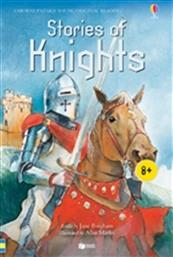 STORIES OF KNIGHTS ΠΑΤΑΚΗΣ