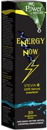 POWER OF NATURE ENERGY NOW STEVIA ΣΥΜΒΑΛΛΕΙ ΣΤΗ ΜΕΙΩΣΗ ΤΗΣ ΚΟΥΡΑΣΗΣ ΚΑΙ ΤΗΣ ΚΟΠΩΣΗΣ 20TABS POWER HEALTH