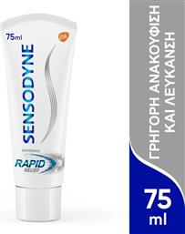 ΟΔΟΝΤΟΚΡΕΜΑ RAPID ACTΙVE WHITE 75 ML SENSODYNE